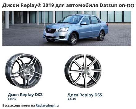 Диски для Datsun on-DO